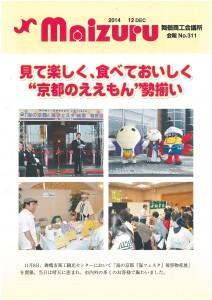 会報2014.12