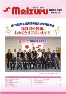2016.3会報表紙
