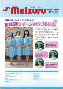 会報2016.7月表紙