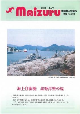 2014.4会報表紙