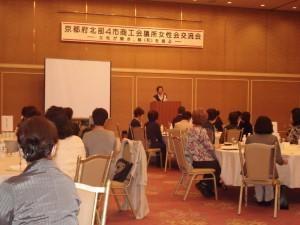 女性会(京都府北部4市商工会議所女性会交流会)