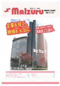 会報H27 11月号(HP用)