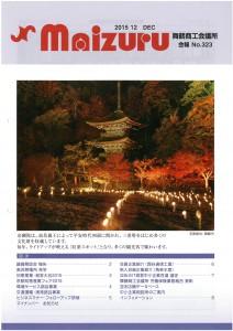 会報表紙(H27.12月号)