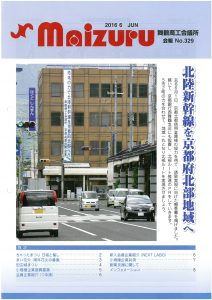 会報(2016.6表紙)